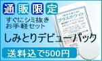 送料無料500円!